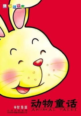 动物童话――智慧篇