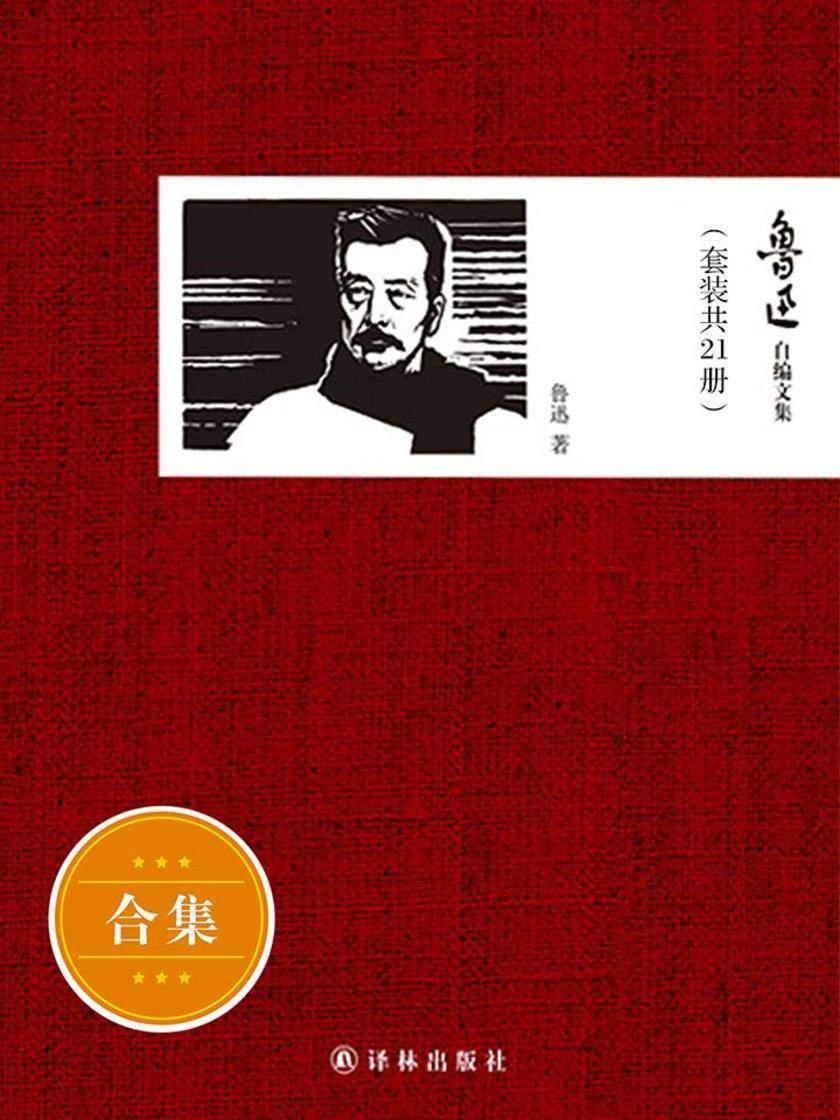 鲁迅自编文集(套装共21册)