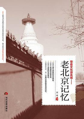 带着文化游名城——老北京记忆