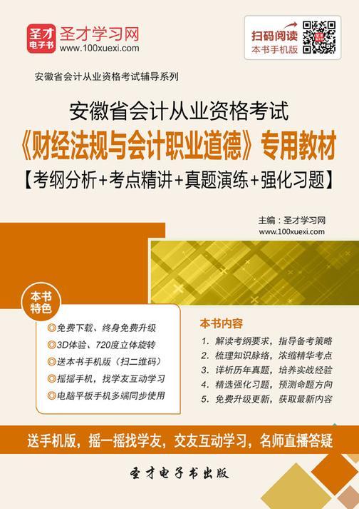 2016年安徽省会计从业资格考试《财经法规与会计职业道德》专用教材【考纲分析+考点精讲+真题演练+强化习题】