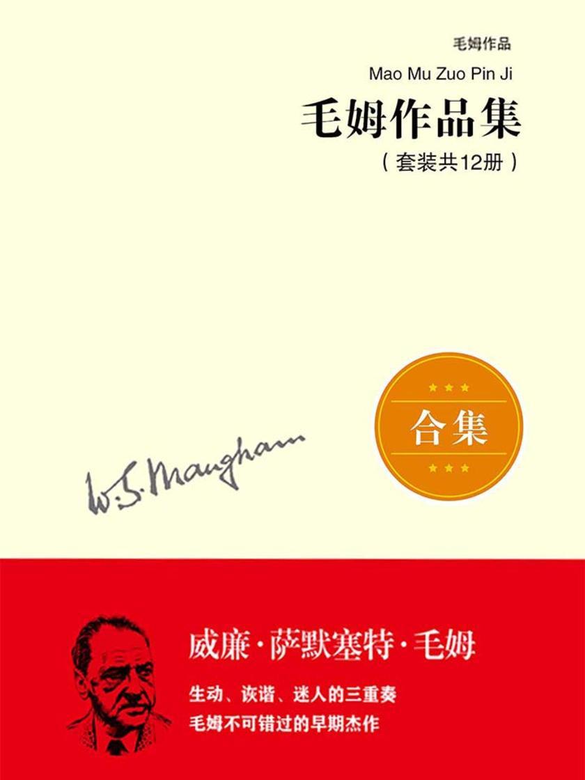 毛姆作品集(套装共12册)