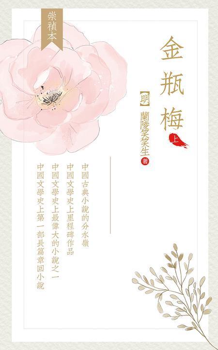 金瓶梅(上册)(崇祯版)(繁体竖排、无删减、无批评)