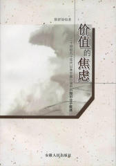 价值的焦虑:20世纪90年代以来中国小说中的知识分子叙述(仅适用PC阅读)