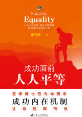 成功面前人人平等