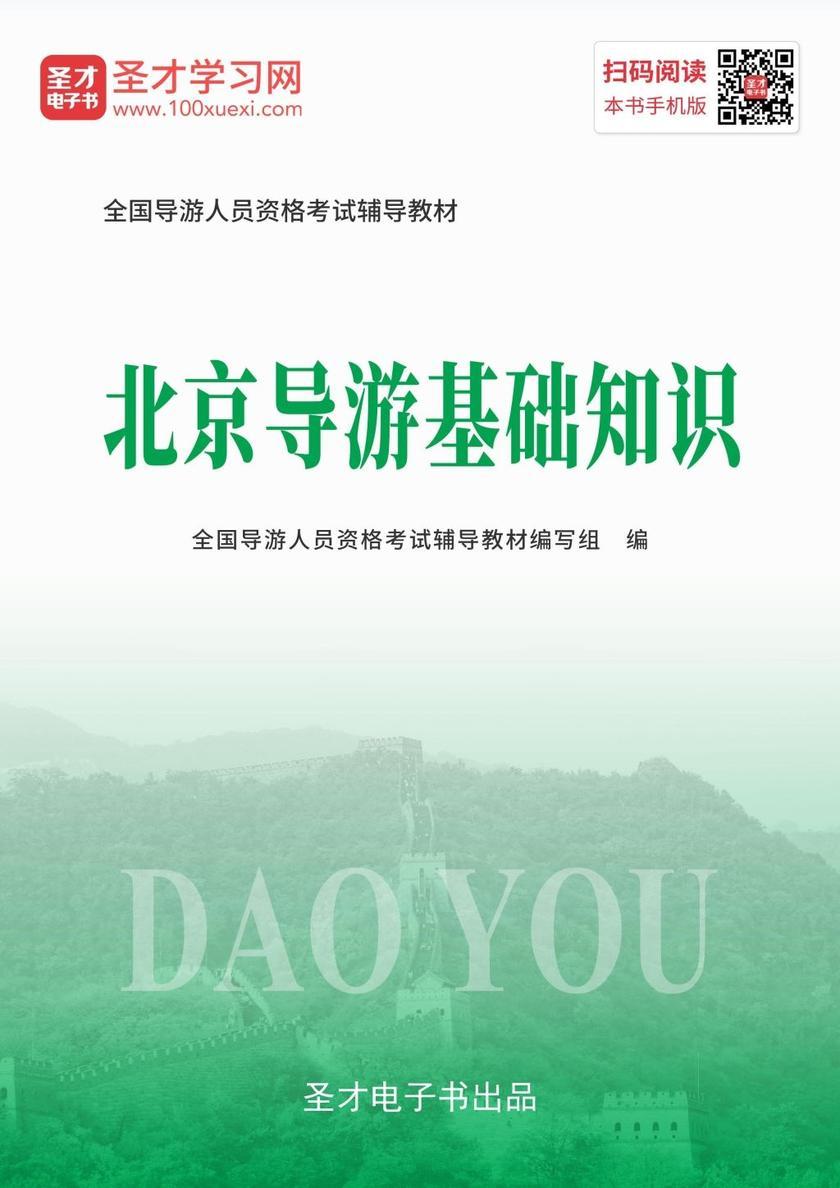 2019年全国导游人员资格考试辅导教材-北京导游基础知识
