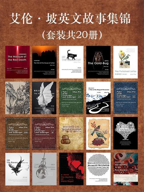 艾伦·坡英文故事集锦(套装共20册)