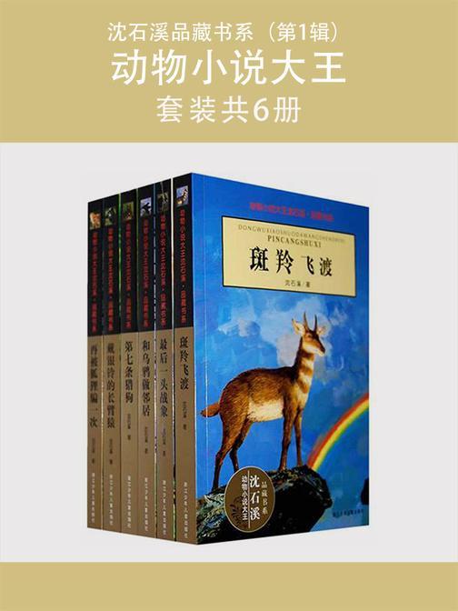 动物小说大王沈石溪品藏书系(第1辑)(套装共6册)