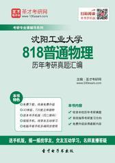 沈阳工业大学818普通物理历年考研真题汇编