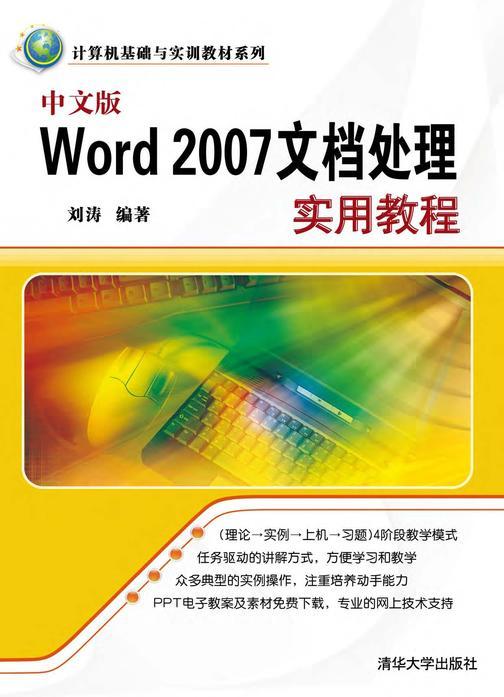 中文版Word 2007文档处理实用教程(仅适用PC阅读)