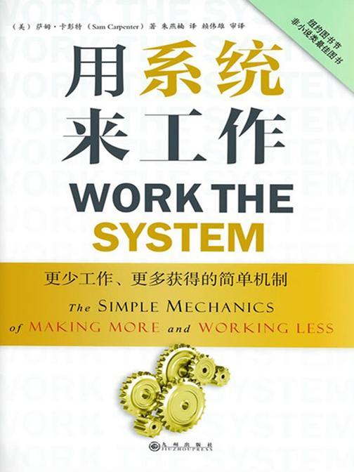 用系统来工作