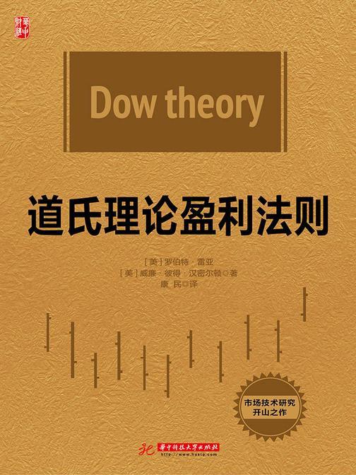 道氏理论盈利法则