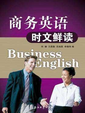 商务英语时文鲜读