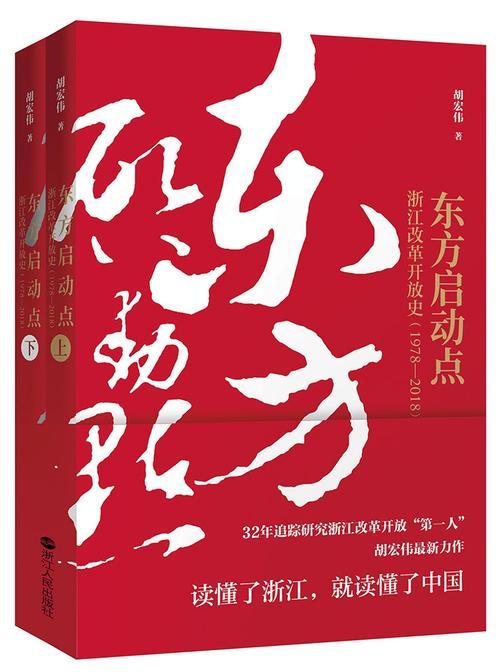 东方启动点——浙江改革开放史(1978-2018)