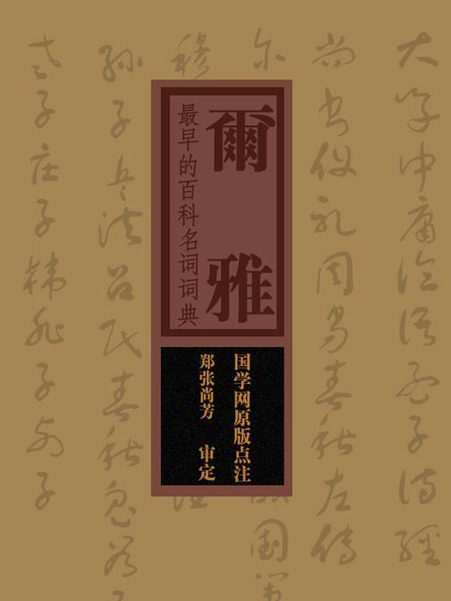 尔雅:最早的的字典,第一部百科名词词典