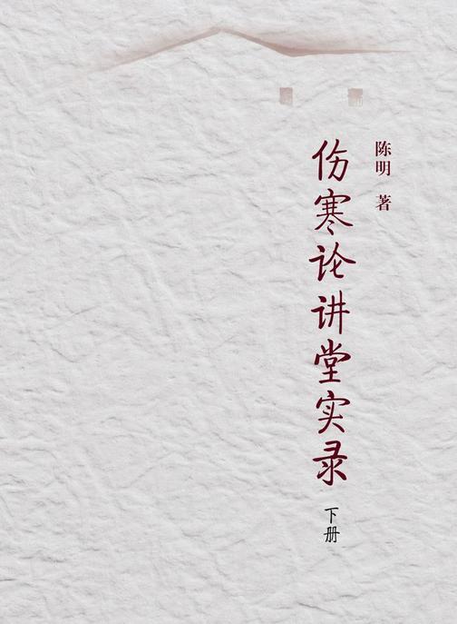 伤寒论讲堂实录(下册)