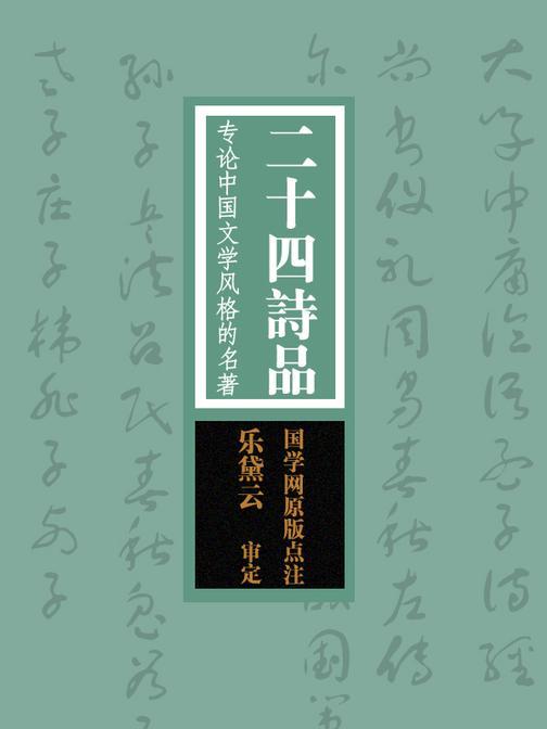 二十四诗品:专论中国文学风格的名著