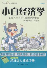 小白经济学(试读本)