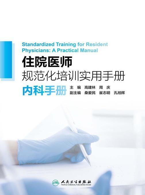住院医师规范化培训实用手册--内科手册