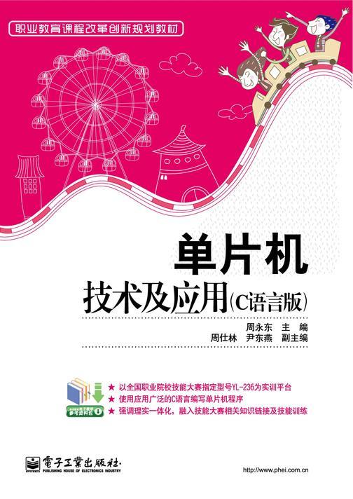 单片机技术及应用(C语言版)