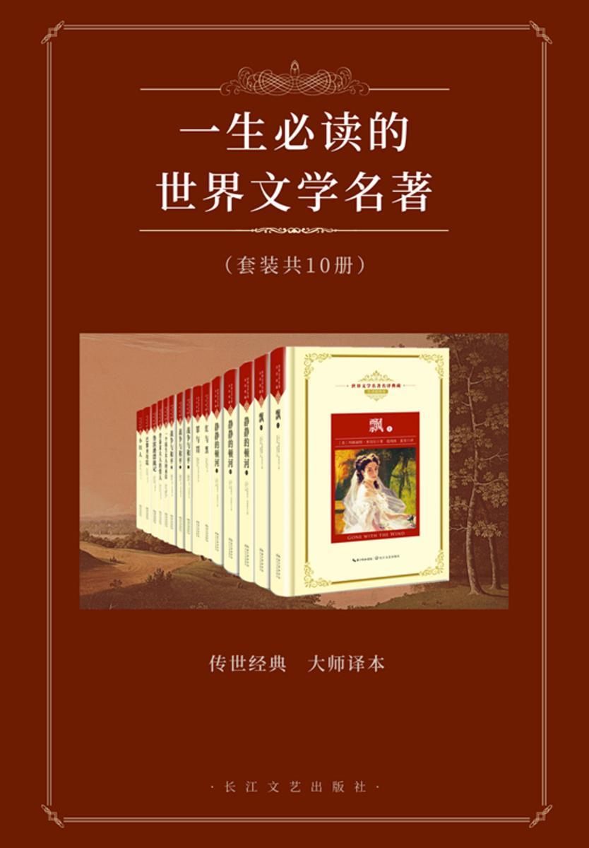 一生的世界文学名著(套装共10册,荟萃名家名译版本,不容错过的超值经典巨著大合集)