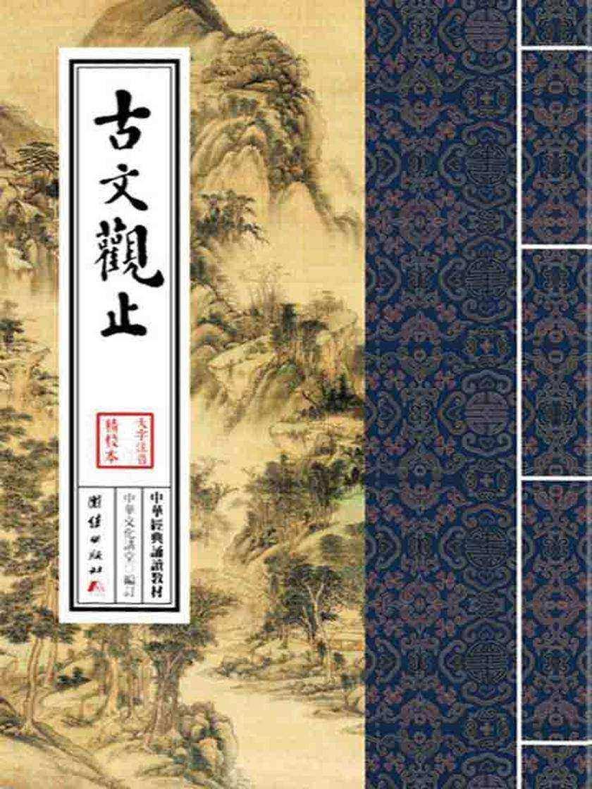 古文观止(上下册):中华经典诵读教材(第二辑)
