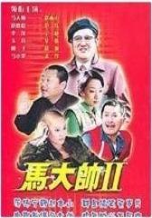 马大帅2(影视)