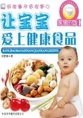 让宝宝爱上健康食品:家里的饭1(仅适用PC阅读)