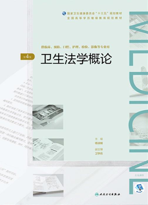 """卫生法学概论(第4版)(全国高等学历继续教育""""十三五""""(临床专本共用)规划教材)"""