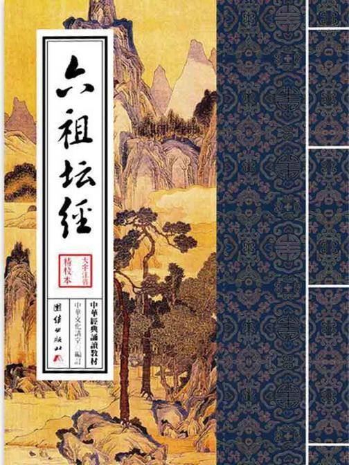 六祖坛经:中华经典诵读教材(第二辑)