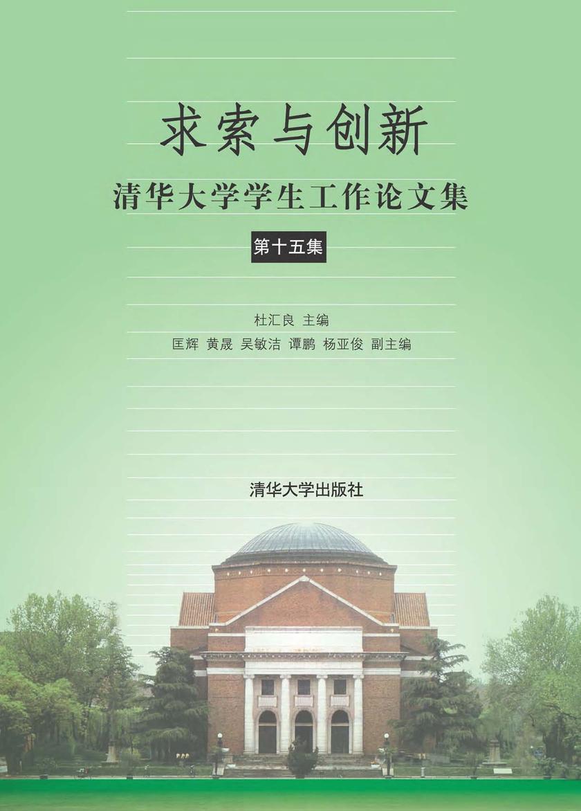 求索与创新  清华大学学生工作论文集(第十五集)
