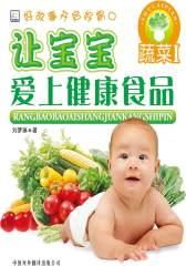让宝宝爱上健康食品:蔬菜1(仅适用PC阅读)