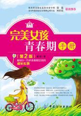 完美女孩青春期手册(第2版)