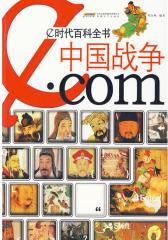 中国战争(试读本)