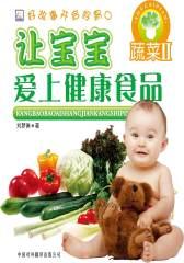 让宝宝爱上健康食品:蔬菜2(仅适用PC阅读)
