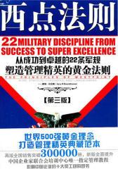 西点法则——从成功到卓越的22条军规