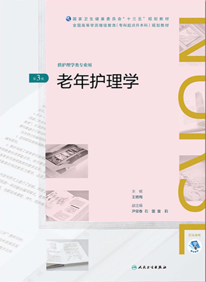 """老年护理学(第3版)(全国高等学历继续教育""""十三五""""(护理专升本)规划教材)"""