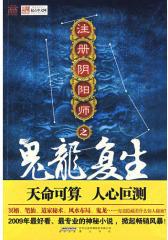 注册阴阳师之鬼龙复生(试读本)