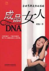 成品女人DNA:全世界都是你的陪嫁