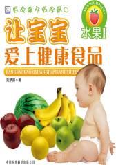 让宝宝爱上健康食品:水果1(仅适用PC阅读)