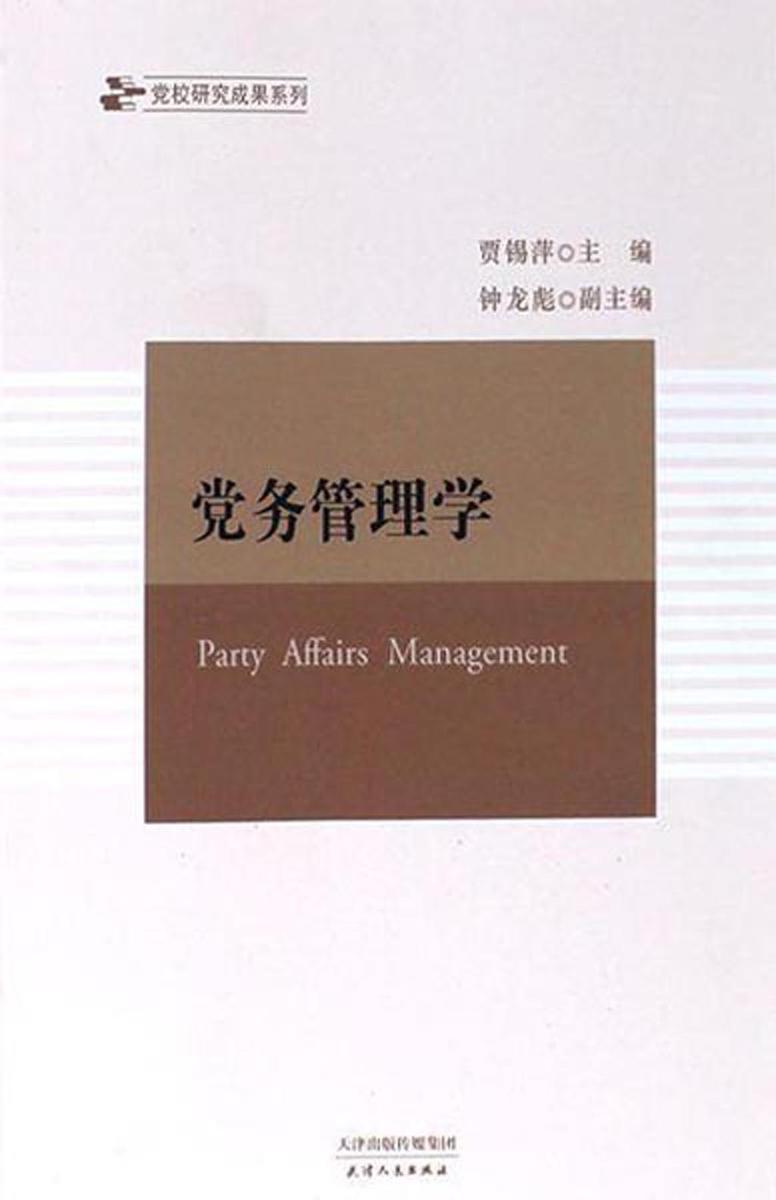 党务管理学(党校研究成果系列)