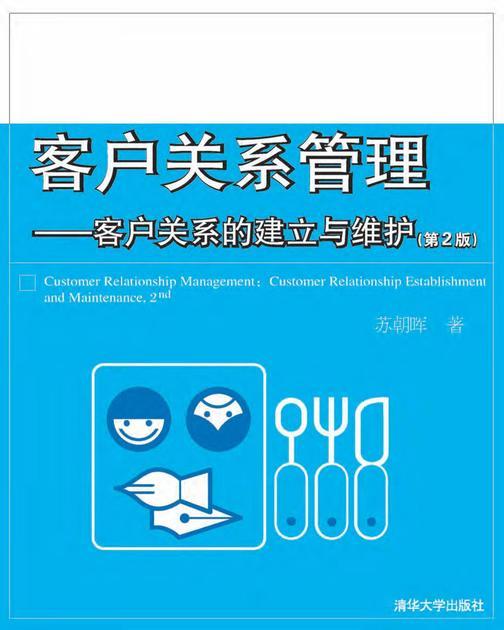 客户关系管理——客户关系的建立与维护(第2版)