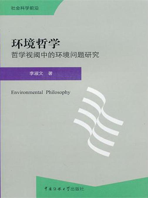 环境哲学:哲学视阈中的环境问题研究