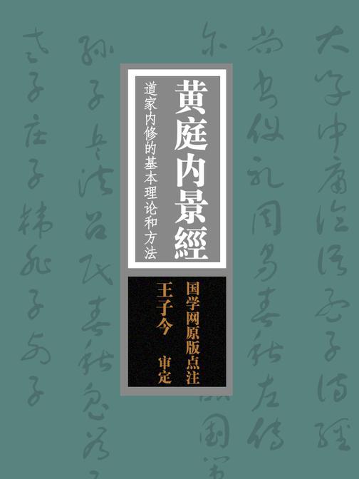 """黄庭内景经:道家内修的基本理论和方法""""寿世长生之妙典"""""""