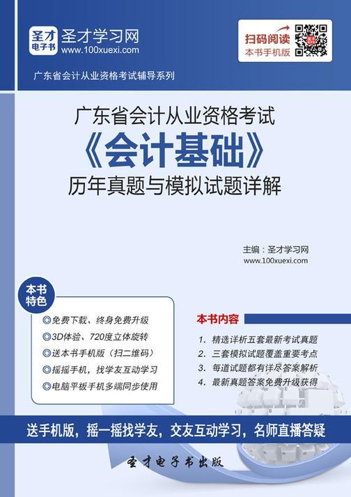 2016年广东省会计从业资格考试《会计基础》历年真题与模拟试题详解