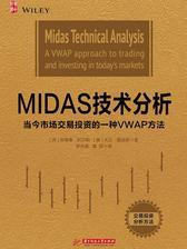 MIDAS技术分析:当今市场交易投资的一种VWAP方法