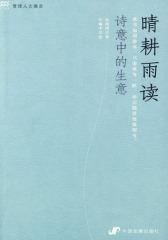 晴耕雨读:诗意中的生意(试读本)