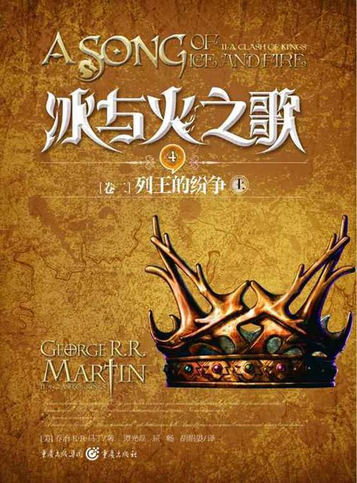 冰与火之歌卷二:4列王的纷争(上)