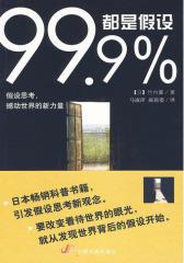 99.9%都是假设(试读本)
