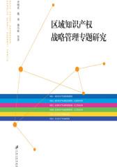 区域知识产权战略管理专题研究(仅适用PC阅读)