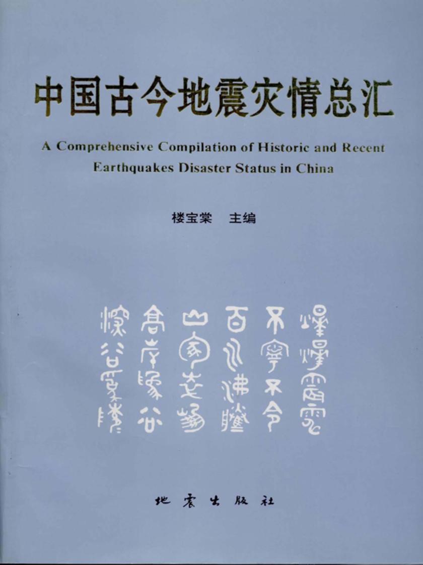 中国古今地震灾情总汇(仅适用PC阅读)